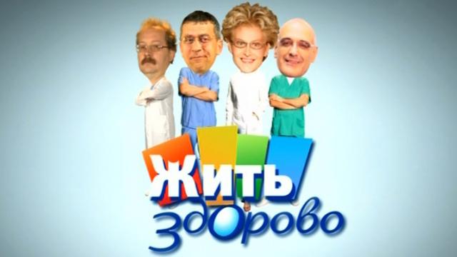 Жить здорово эфир 24.03.2015 / Первый канал
