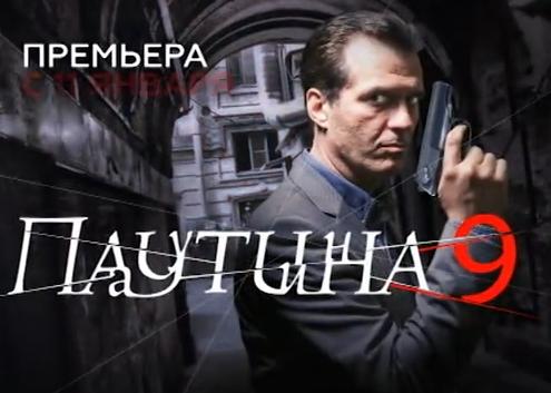 Паутина 9 сезон 5 серия эфир 13.01.2016 0:35