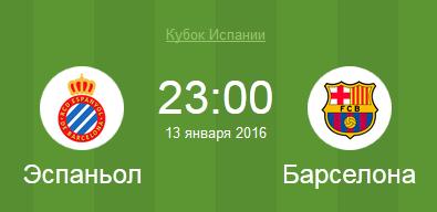 Эспаньол – Барселона (13.01.2016) Кубок Испании, 1/8 финала