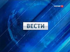 Большие Вести. Россия1 (20:00) 03.01.2015