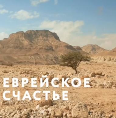 Еврейское счастье. Война и мир 6 серия (эфир от 12.01.2016)