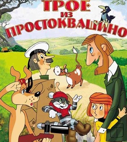 Трое из Простоквашино (1978-1984)