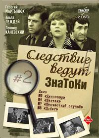 Следствие ведут знатоки (1971)