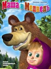Маша и медведь  смотреть онлайн 10-20 серии  2013 г
