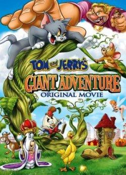 Том и Джерри: Гигантское приключение / Tom and Jerry's Giant Adventure 2013