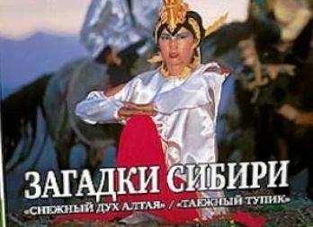Загадки Сибири. Таежный тупик. 2004 смотреть онлайн