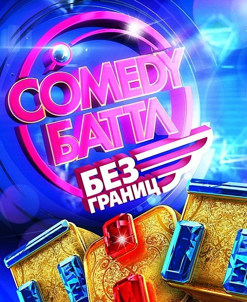 Comedy Баттл. Без границ смотреть онлайн 14 серия 23.08.2013 / ТНТ