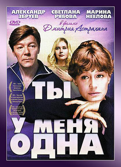 Ты у меня одна (1993)