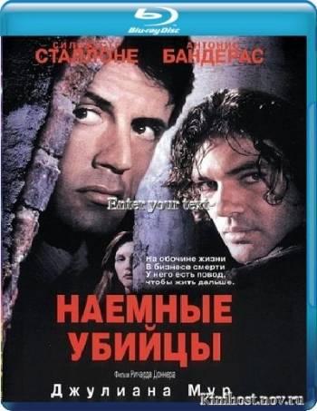 Наемные убийцы / Assassins (1995)