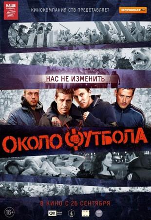 Околофутбола (2013)