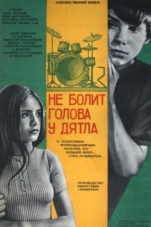 Не болит голова у дятла (1974)