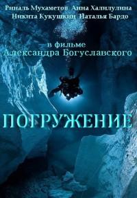 Погружение смотреть онлайн 1 серия 2 серия 3 серия 4 серия 2013 / Россия-2