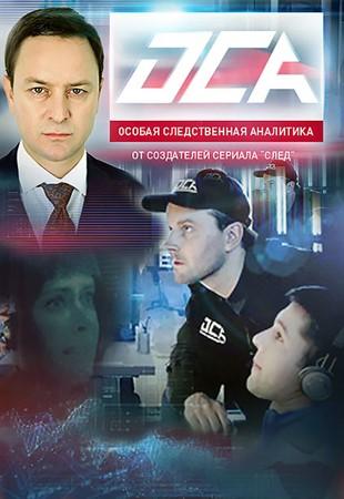 ОСА смотреть онлайн 24 серия 18.11.2013 / Пятый канал