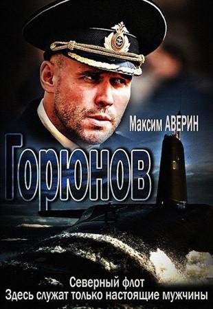 Горюнов смотреть онлайн 17 серия 18 серия 19 серия 20 серия 23.12.2013 телеканал НТВ