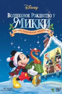 Волшебное Рождество у Микки смотреть онлайн