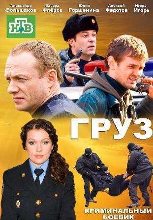 Груз (2013) Смотреть сериал онлайн (17,18,19,20,21,22,23,24 серия)