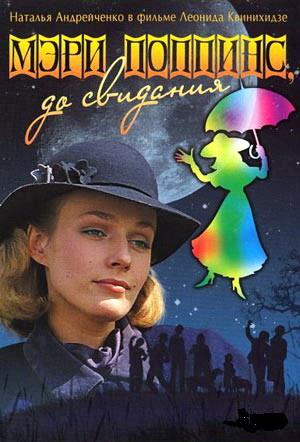 Мэри Поппинс, до свидания! (1983)