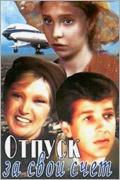 Отпуск за свой счет (1981)