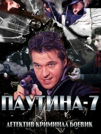 Паутина-7 смотреть онлайн 17 серия 18 серия 19 серия 20 серия 5.01.2014 телеканал НТН