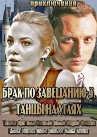 Брак по завещанию 3 сезон смотреть онлайн 2014 телеканал Первый