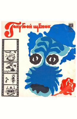 Голубой щенок (1976) - смотреть онлайн