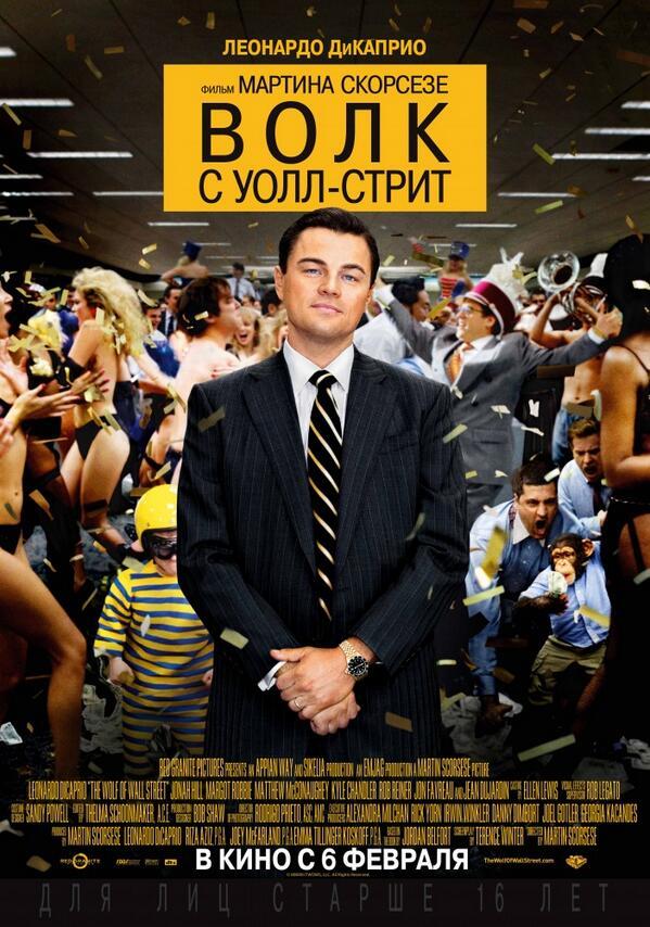 Волк с Уолл-стрит / ...Wolf of Wall Street (2013)