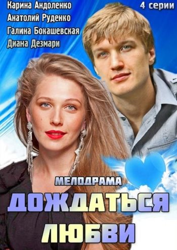 Дождаться любви 1 серия 2 серия 3 серия 4 серия 2014 / Россия1