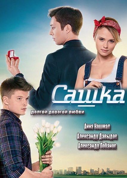 Сашка все серии / сериал / 2014 ТРК Украина