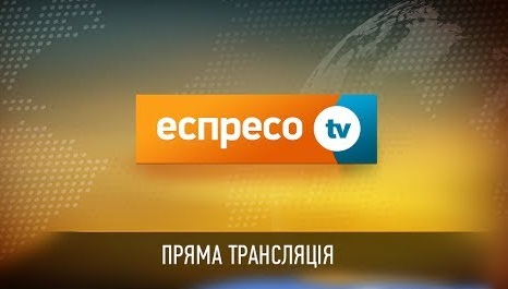 Киев, ул. Грушевского LIVE Прямая трансляция
