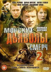 Морские дьяволы. Смерч 2 сезон 19, 20, 21, 22 серия 04.03.2014