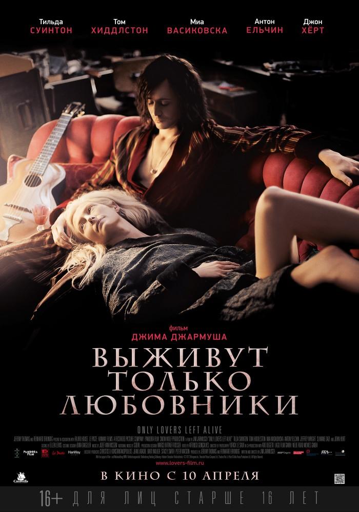 Выживут только любовники / Only Lovers Left 2013