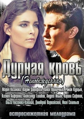 Дурная кровь 13 и 14 серия 20.03.2014