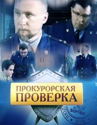 Прокурорская проверка 2015 / НТВ