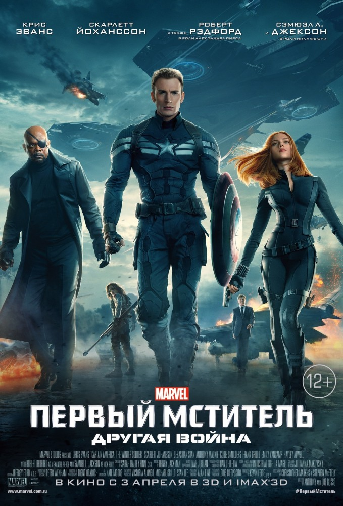 Первый мститель: Другая война / Captain America: The Winter Soldier 2014