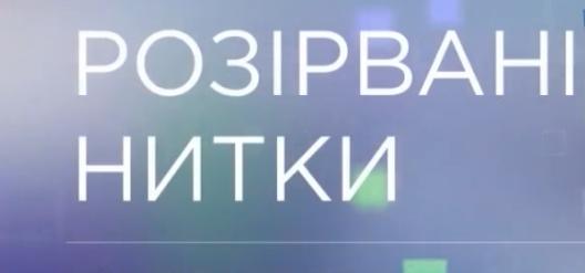 Разорванные нити / Розірвані нитки 1 / 2 / 3 / 4 серия 04.04.2014