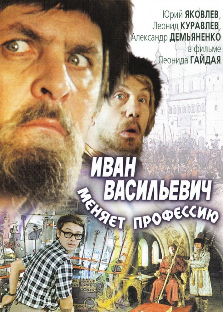 Иван Васильевич меняет профессию (1973
