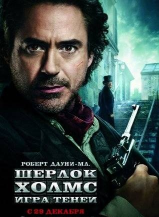 Шерлок Холмс 2: Игра теней (2011)