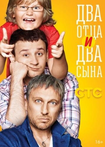 Два отца и два сына 2 сезон 2014