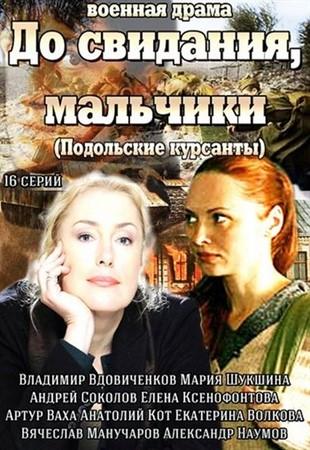До свидания, мальчики (2014) 1,2,3,4,5,6,7,8,9,10-16 серия сериал...