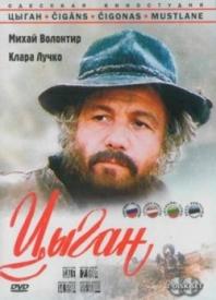 Цыган (мини сериал) (1979)