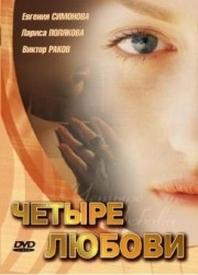Четыре Любови (2004)