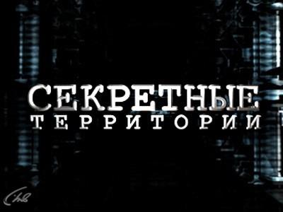 Секретные территории. Звездный десант эфир 04.07.2014 РЕН ТВ