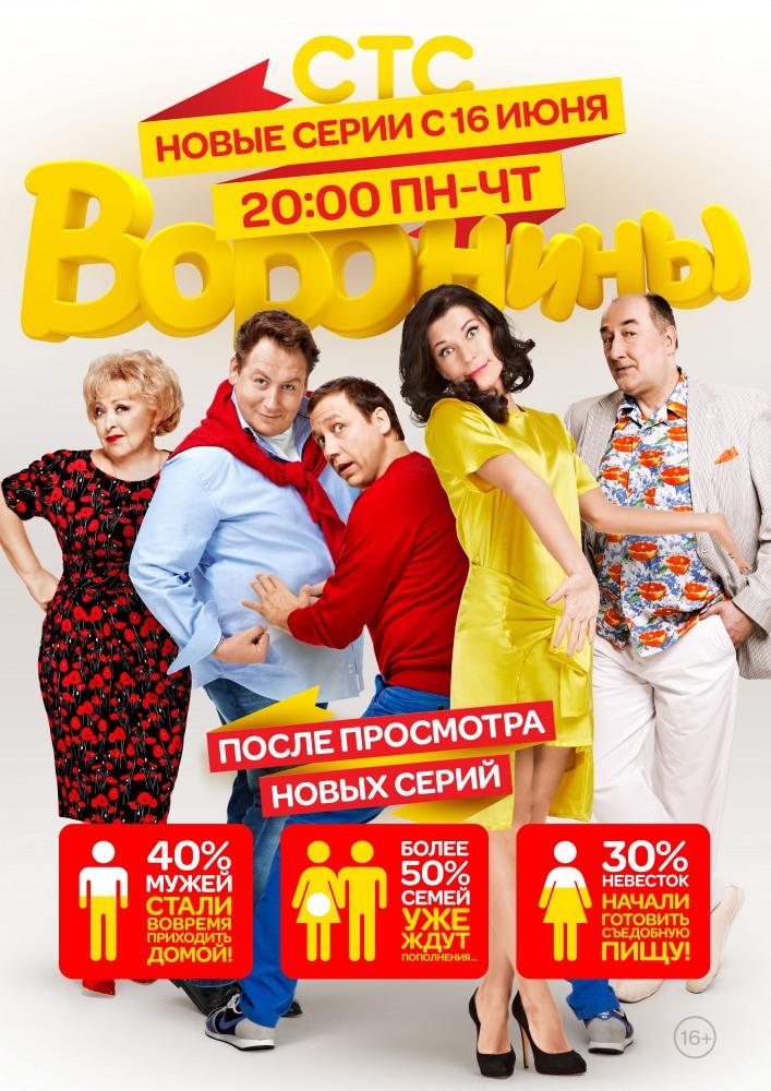 Воронины новые серии (2017)