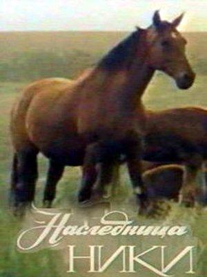 Наследница Ники (1989)
