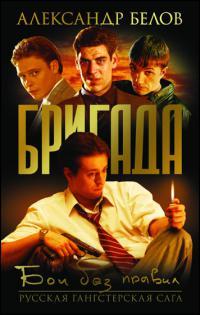 Бригада (2002)