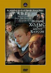 Шерлок Холмс и доктор Ватсон (1986) смотреть онлайн