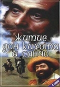 Житие Дон Кихота и Санчо (мини-сериал 1988 )