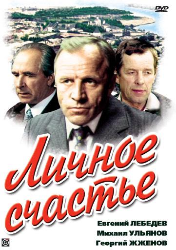 Личное счастье (мини-сериал) (1977)