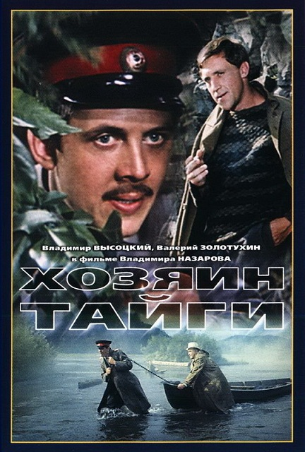 Хозяин тайги (1968)