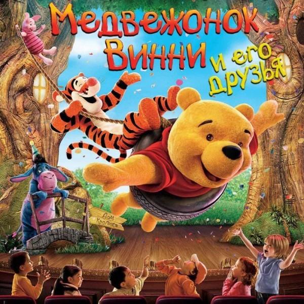 Медвежонок Винни и его друзья